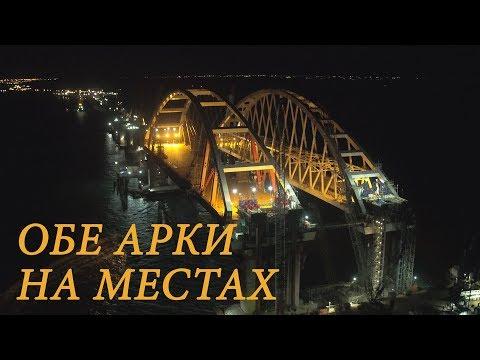 Подняли автомобильную арку Керченского моста