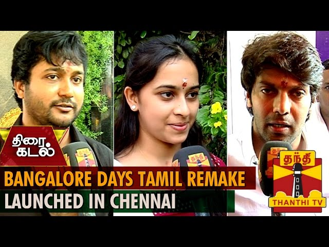 """""""Bangalore Days"""" Remake In Tamil Launched...-Thanthi TV"""