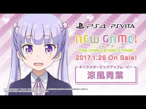 【PS4/PS Vita】『NEW GAME!-THE CHALLENGE STAGE!-』キャラクターピックアップムービー 涼風青葉編が公開
