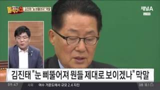 """김진태 """"박지원, 눈 삐뚤어져서…"""" 막말 '점입가경'"""