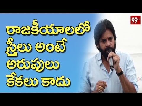 JanaSena Chief Pawan Kalyan Full Speech at VeeraMahila Meet | 99TV