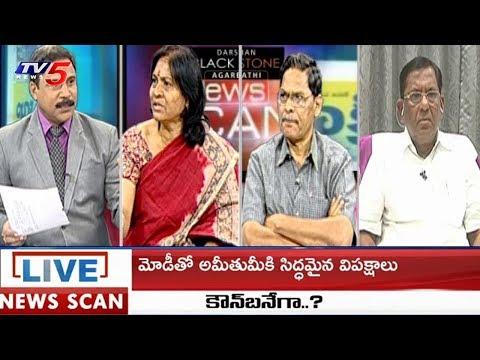 హంగ్ అయితే కింగ్ ఎవరు? | News Scan Debate With Vijay | 10th December 2018  | TV5News