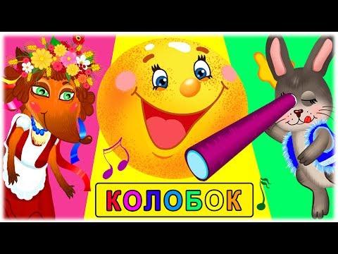 Дитяча пісенька КОЛОБОК - Музичний мультфільм про колобка українською мовою - З любов'ю до дітей