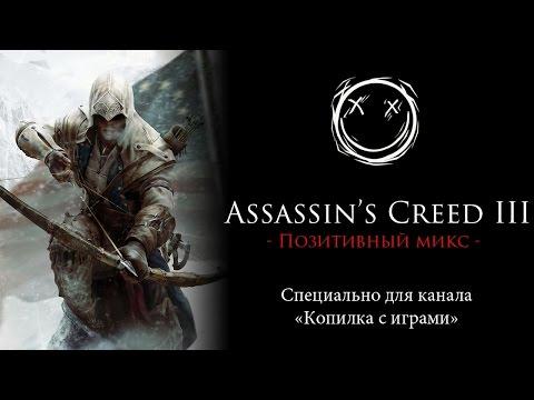Позитивный микс по Assassin's Creed 3 - автор Валерий Вольхин