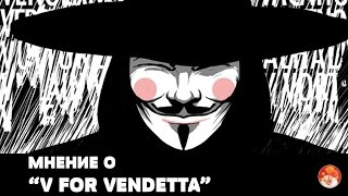 "Мнение о ""V FOR VENDETTA"""