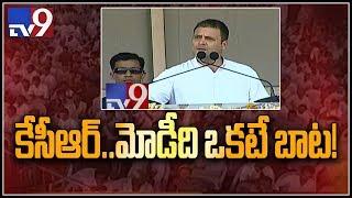 Rahul Gandhi full speech at Congress public meeting in Kamareddy