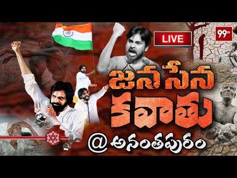 జనసేన నిరసన కవాతు Live - Janasena Nirasana Kavathu @ Anantapur | #pawanKalyan | 99 TV Telugu