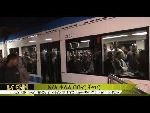 ENN : The Obstacles of Addis Ababa Light Railway - የአዲስ አበባ ቀላል ባቡር አገልግሎት ችግሮች