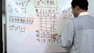 FCS数学教室/二項定理3限目