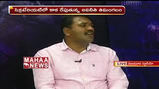Live Debate on Commissioner S.Venkateswar's Corruption | IandPR Dept | Part 1