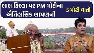 73મા સ્વાતંત્ર્ય દિવસ પર PM Modi ના ઐતિહાસિક ભાષણની 5 મહત્વની બાબતો ।  Analysis with Isudan Gadhvi