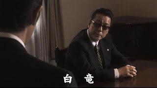 侠宴 完結編 ~実録・阿形充規の半生~