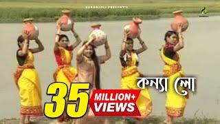 Konnalo (কন্যা লো) - Momtaz | Suranjoli