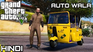 AUTO RICKSHAW in GTA V | KrazY Gamer |