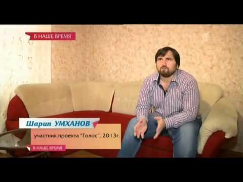 Шарип Умханов в передаче Наше время,26.09.2013