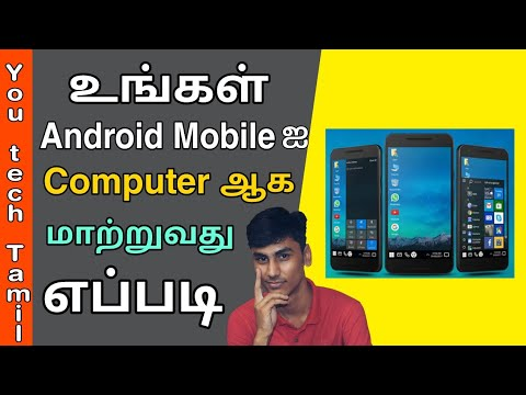 How to run Windows 10 on Android | Android Mobile ஐ Computer ஆக மாற்றுவது எப்படி ? | You tech Tamil