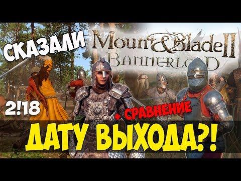 Mount and Blade 2: Bannerlord-СКАЗАЛИ ДАТУ ВЫХОДА?! BANNERLORD сравнили с Kingdom Come! 2018!