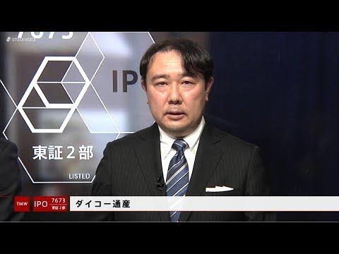 ダイコー通産[7673]東証2部 IPO