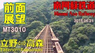 南阿蘇鉄道 立野⇔高森 往復