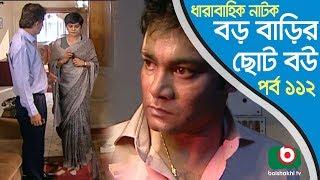 Bangla Natok   Boro Barir Choto Bou   EP-112   Shampa Reza, Gazi Rakayet, Tamalika Karmakar