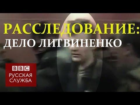 Как и за что убили Литвиненко: документальный фильм Би-би-си