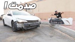 سويت حادث في سيارته!!(مقلب في دستور)
