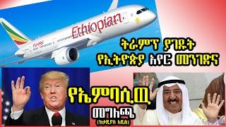 ትራምፕ ያገዱት የኢትዮጵያ አየር መንገድና የኤምባሲዉ መግለጫ - Ethiopian Airlines & Embassies and USA America Travel Ban