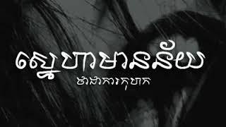 Nhạc khmer buồn