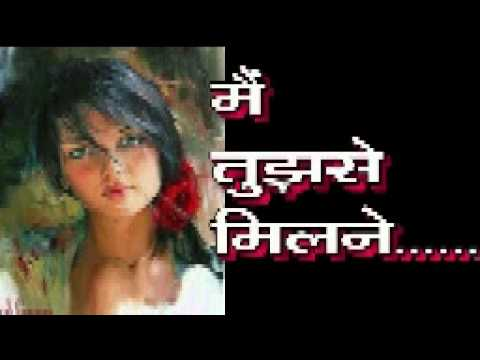 Main Tujhse Milne Aayee Mandir Janey Ke Bahaney video