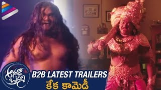 Anando Brahma Movie Back 2 Back Latest Trailers | Vennela Kishore | Taapsee | Srinivas Reddy