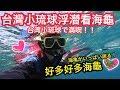 【台灣旅行】一個人旅行~第一次到小琉球浮潛看海龜!!!......シュアンHsuan