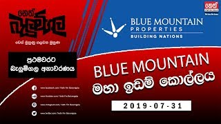 Neth Fm Balumgala | Blue Mountain  2019-07-31