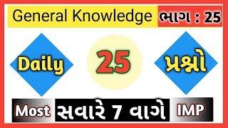 General Knowledge Part-25 | Talati Exam Preparation 2019 | Talati Bharti 2019 | Binsachivalay 2019