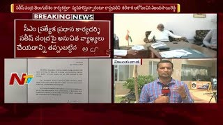 IAS Officers Association Blames MP Vijaysai Reddy || Vijaysai Reddy Comments on Satish Chandra
