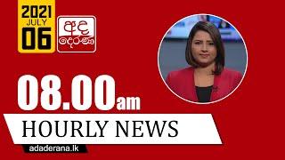 8.00 AM HOURLY NEWS 2021.07.06