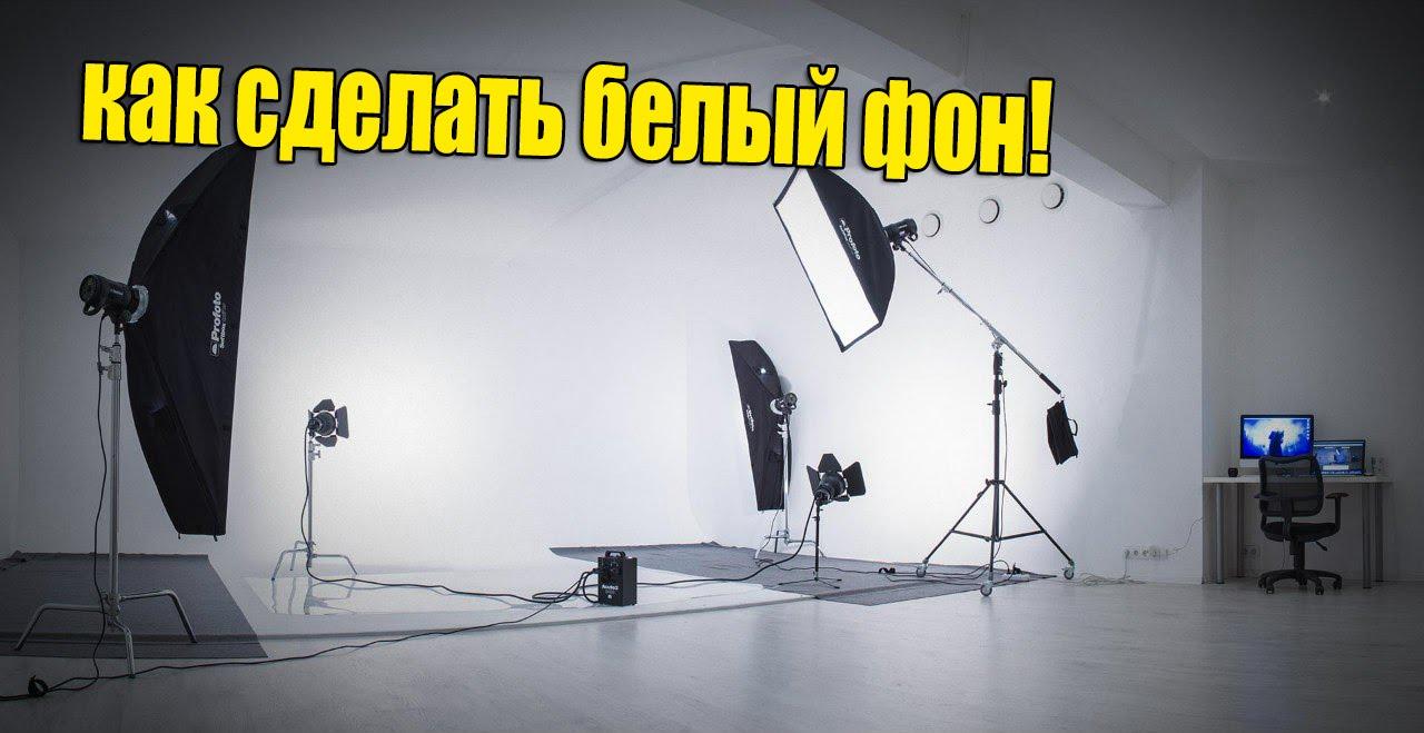 Как сделать черный фон для фото дома