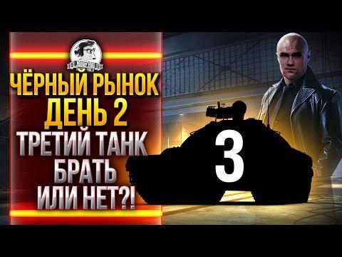 ЧЁРНЫЙ РЫНОК WoT 2020 - ДЕНЬ 2! ТРЕТИЙ ТАНК - Chrysler K GF!