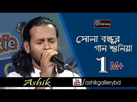 সোনা বন্ধুর গান শুনিয়া I Sona Bondhur Gan Shuniya I Aij Amare Aniya Deore I Ashik I Bangla Song