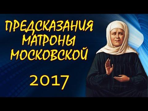 Предсказания Матроны Московской на 2017 год о России