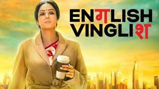 English Vinglish - English Vinglish | Official Trailer