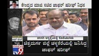 CM HD Kumaraswamy Condoles Death Of CK Jaffer Sharief