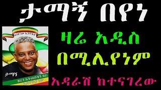 Ethiopia : ታማኝ በየነ ዛሬ አዲስ በሚሊየነም አዳራሽ የተናገረው አስገራሚ ንግግር