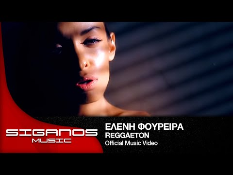 Ελένη Φουρέϊρα - Reggaeton | Eleni Foureira - Reggaeton - Official Video Clip
