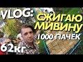 VLOG: ЧТО БУДЕТ, ЕСЛИ ПОДЖЕЧЬ 1000 ПАЧЕК ДОШИРАКА!? 62 кг / Андрей Мартыненко