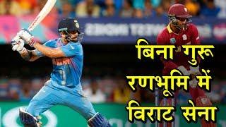 बिना Coach के ही West Indies के छक्के छुड़ाने को तैयार Kohli के रणबांकुरे !!