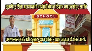 तुलसीपुर शिक्षा महाशाखा मनोमानी ढंगवाट चलेको नेपाल शिक्षक संघको आरोप #Lebendra  kc