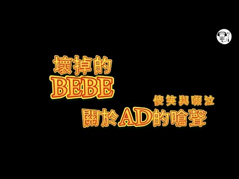電玩二三事 BEBE - 關於AD的嗆聲