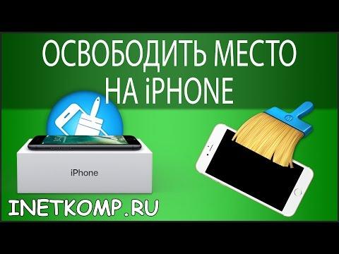 Как освободить место на iPhone? 9 способов!
