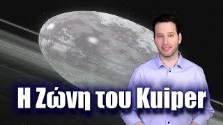 Η Ζώνη του Kuiper και οι νάνοι πλανήτες   Astronio (#25)