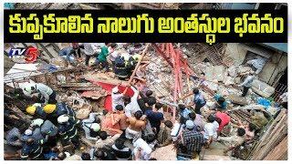 4 Storey Building Collapsed in Mumbai